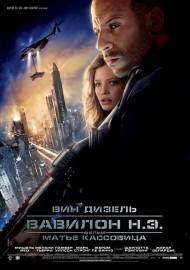 Babylon A.D. / Мисия Вавилон (2008)