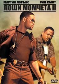 Лоши момчета 2 / Bad Boys 2 (2003)