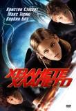 Хванете хлапето / Catch That Kid (2004)