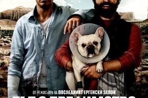 Път с предимство / Due Date (2010)