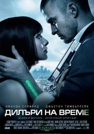 Дилъри на време / In Time (2011)