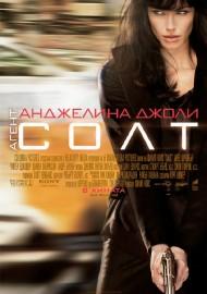 Агент Солт / Salt (2010)