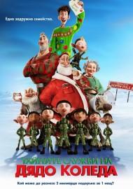 Arthur Christmas - Тайните служби на Дядо Коледа (2011)