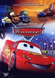 Колите / Cars (2006)