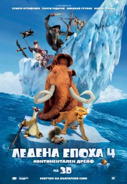 Ледена епоха Континентален дрейф / Ice-Age-Continental-Drift (2012)