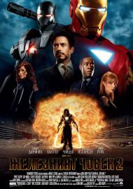 Железният човек 2 / Iron Man 2(2010)