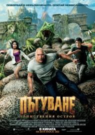 Пътуване до тайнствения остров / Journey 2: The Mysterious Island (2012)