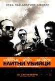 Елитни убийци / Killer Elite (2011)