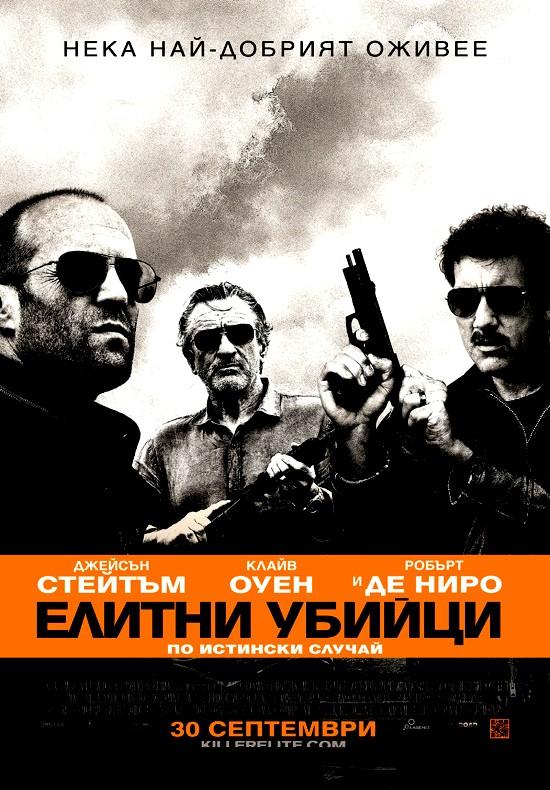 Killer Elite / Елитни убийци (2011)