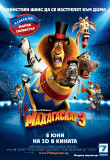 Мадагаскар 3 /Madagascar 3 Europe's Most Wanted -(2012)