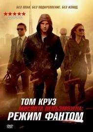 Мисията невъзможна Режим Фантом / Mission Impossible - Ghost Protocol  (2011)