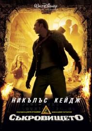 Съкровището /National Treasure (2004)