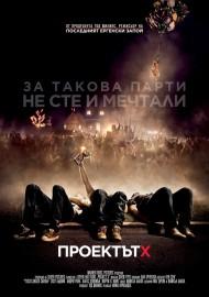 Проектът Х / Project X (2012)
