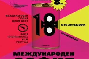 Sofia Film Fest