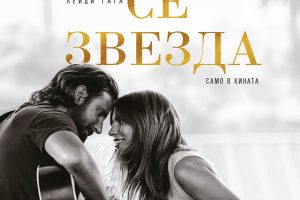 Роди се Звезда / A Star Is Born