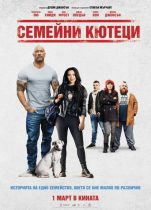 Семейни Кютеци / Fighting With My Family (2019)